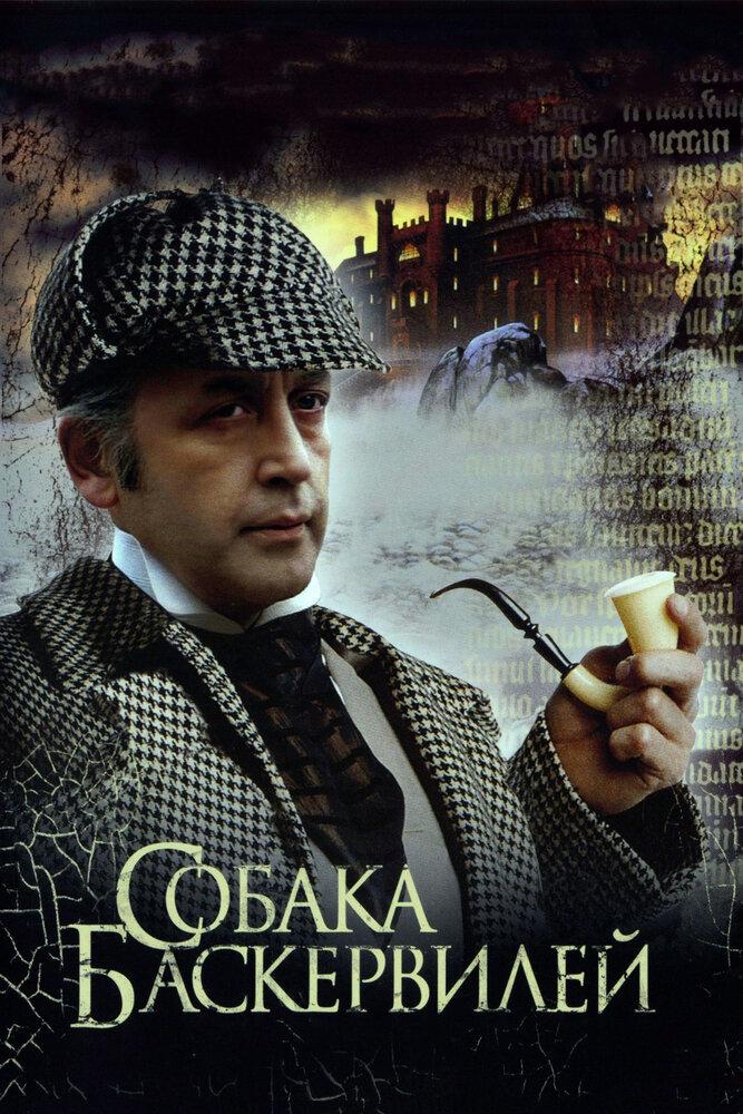 Постер фильма Приключения Шерлока Холмса и доктора Ватсона: Собака Баскервилей 1981