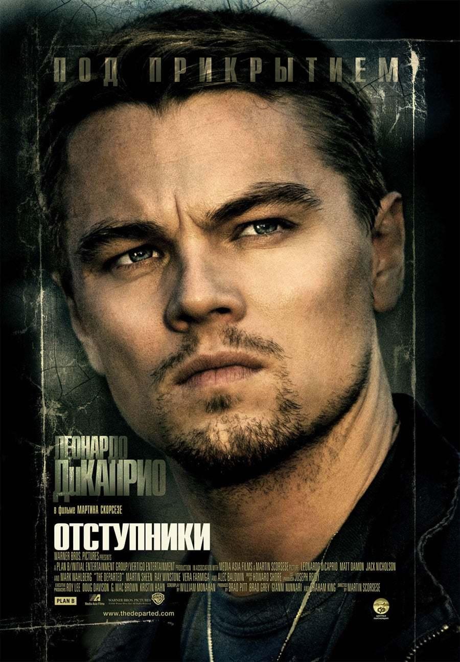 Постер фильма Отступники 2006