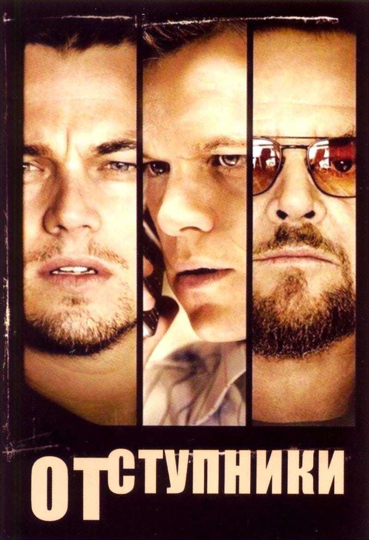 Постер фильма Отступники The Departed 2006