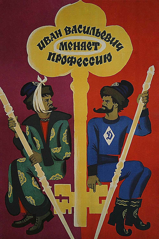 Постер фильма  Иван Васильевич меняет профессию 1973