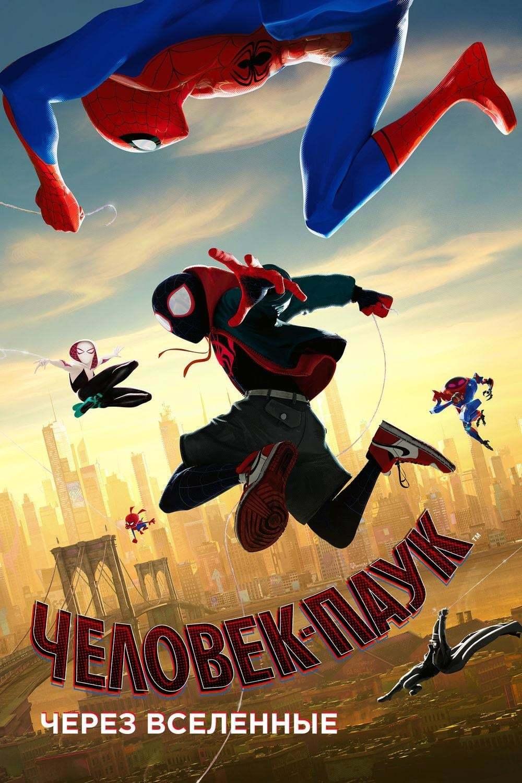 Постер фильма Человек-паук: Через вселенные 2018
