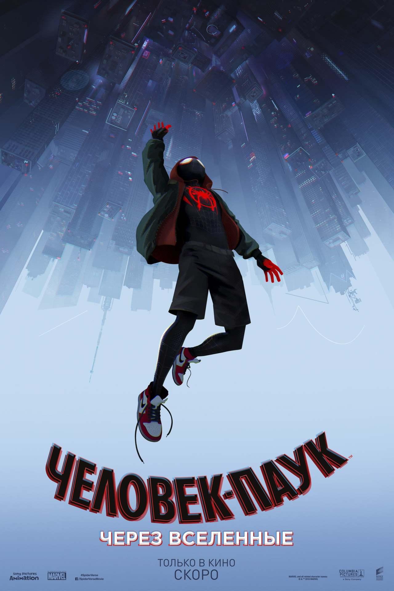 Постер фильма Человек-паук: Через вселенные Spider-Man: Into the Spider-Verse 2018