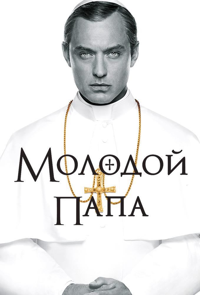 Постер фильма Молодой Папа 2016