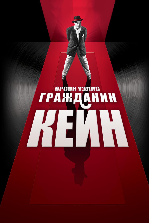 Постер фильма Гражданин Кейн 1941