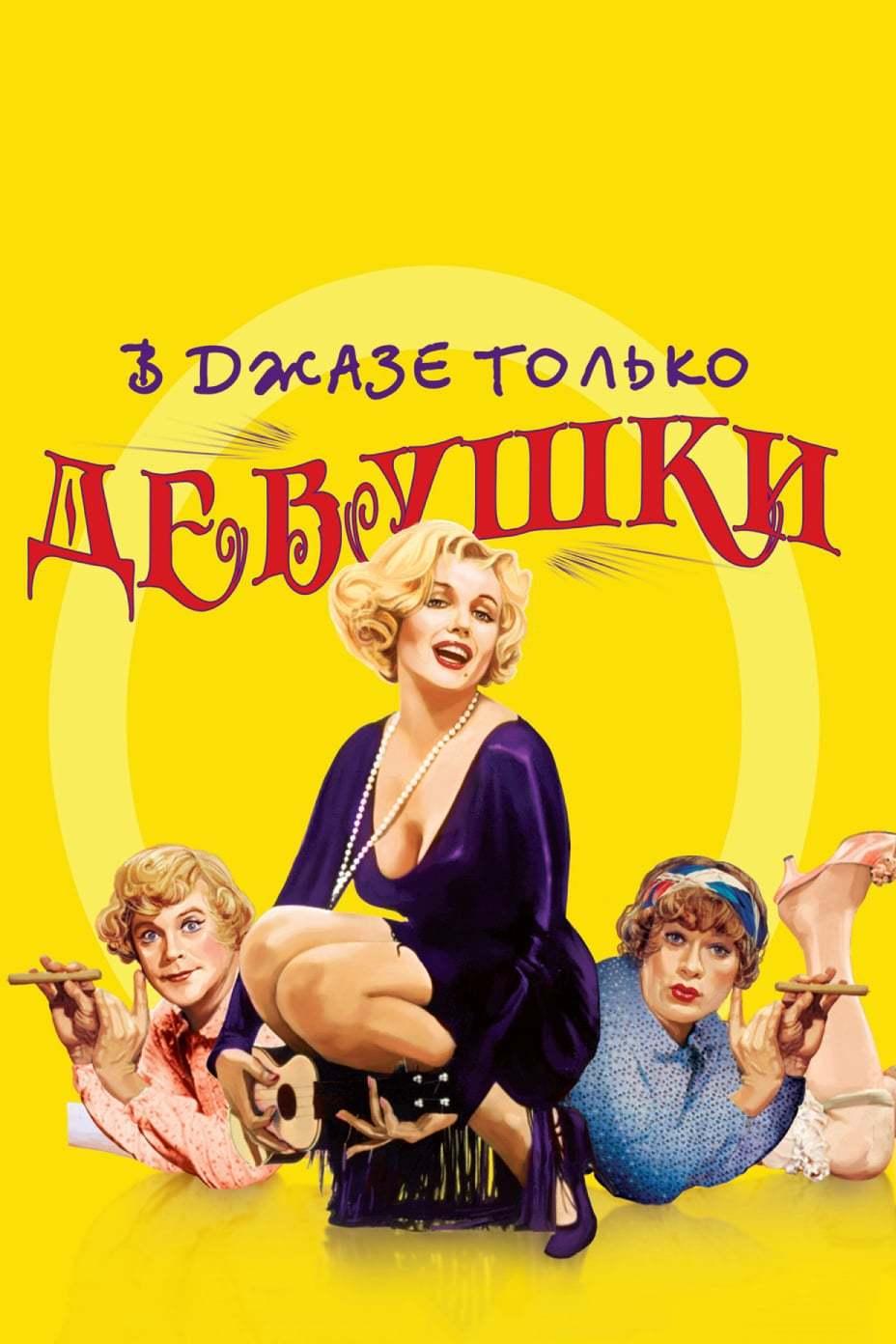 Постер фильма В джазе только девушки 1959