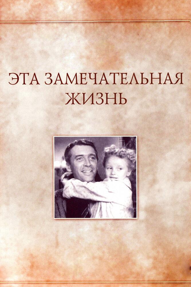 Постер фильма Эта замечательная жизнь 1947