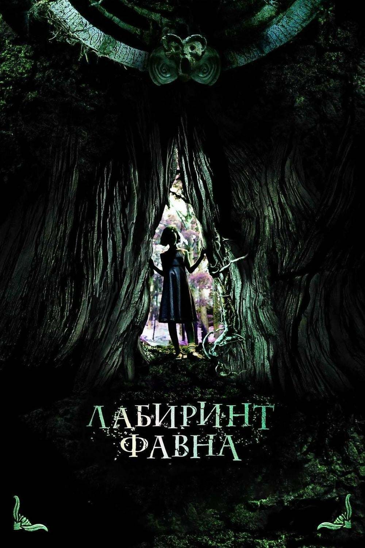 Постер фильма Лабиринт Фавна 2006