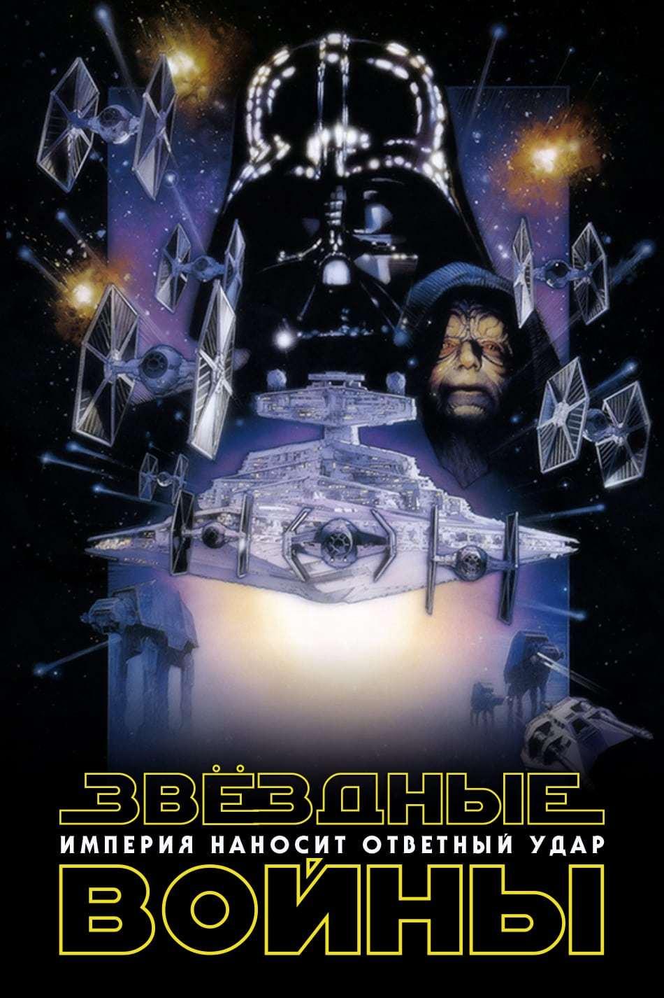 Постер фильма Звёздные войны: Эпизод 5 – Империя наносит ответный удар 1980