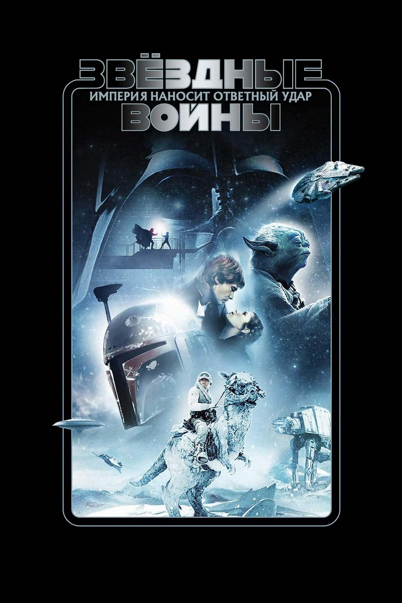 Постер фильма Звёздные войны: Эпизод 5 – Империя наносит ответный удар Star Wars: Episode V - The Empire Strikes Back 1980