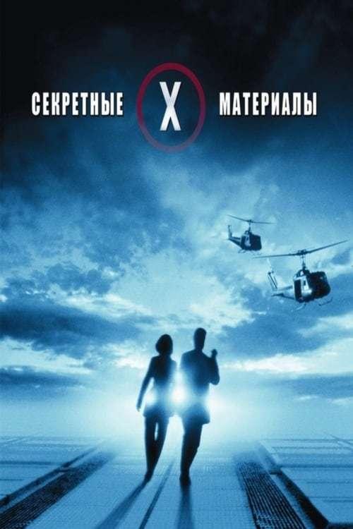 Постер фильма Секретные материалы 1993