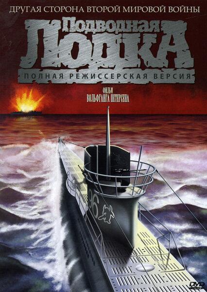 Постер фильма Подводная лодка 1981
