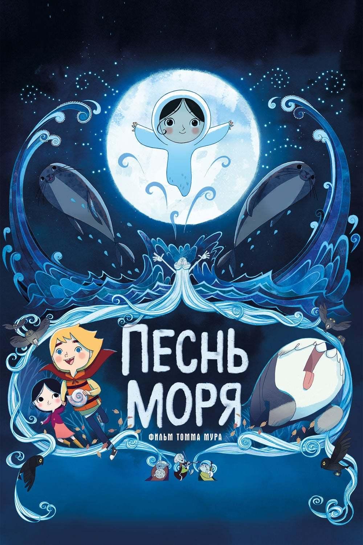 Постер фильма Песнь моря 2014