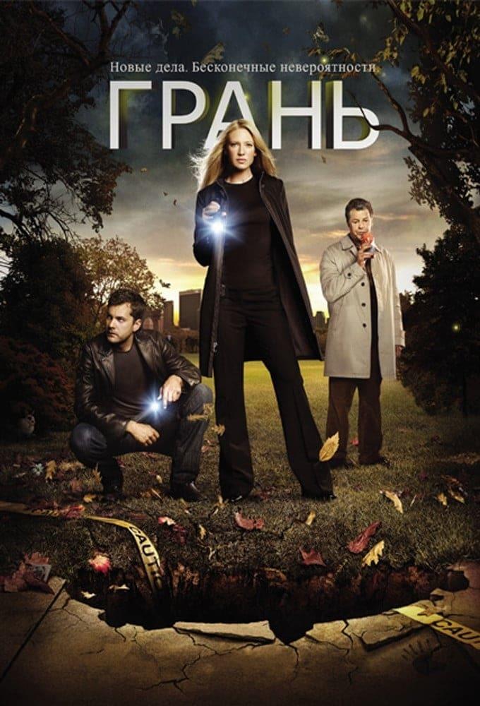 Постер фильма Грань 2008