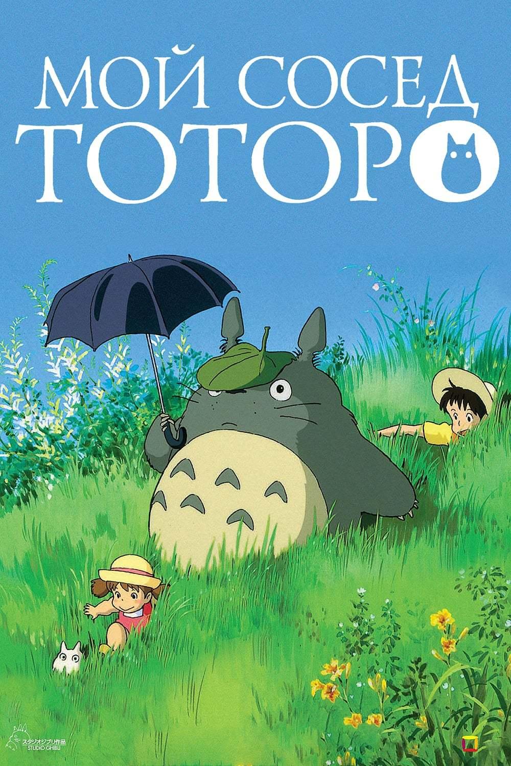 Постер фильма Мой сосед Тоторо 1988