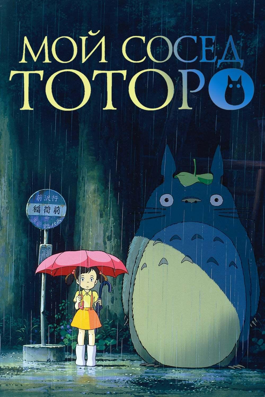 Постер фильма Мой сосед Тоторо Tonari no Totoro 1988