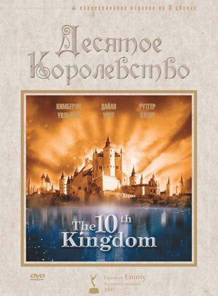 Постер фильма Десятое королевство 1999