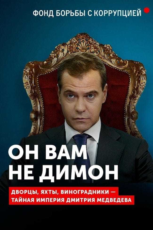 Постер фильма  Он вам не Димон 2017