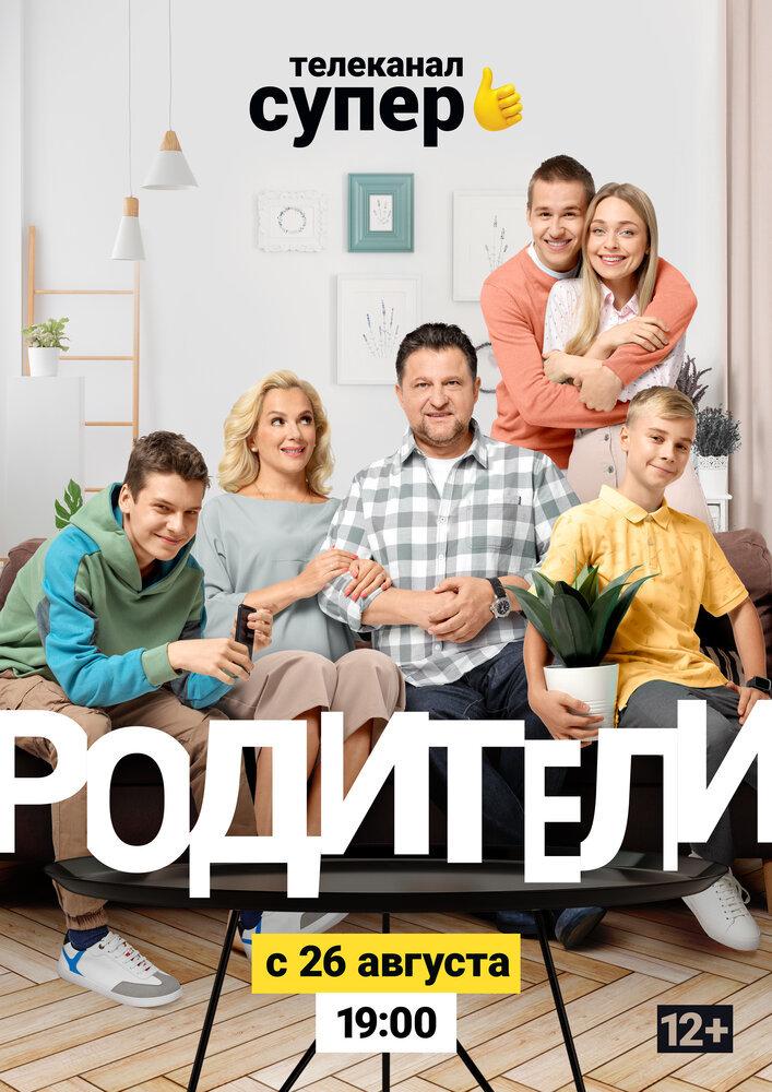 Постер фильма Родители 2 2019
