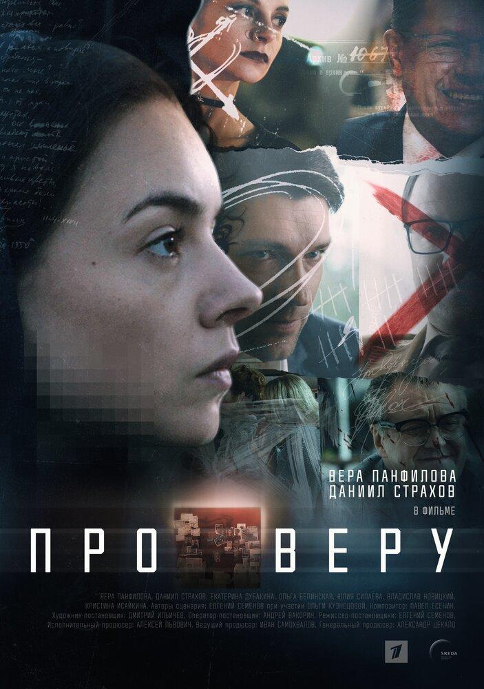 Постер фильма Про Веру 2019