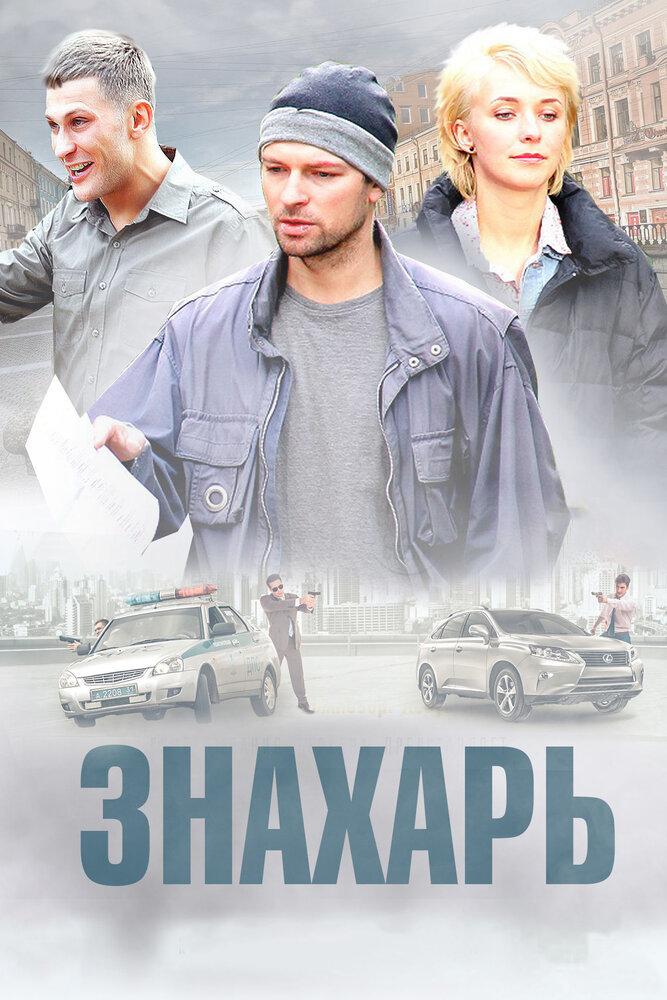 Постер фильма Знахарь 2017