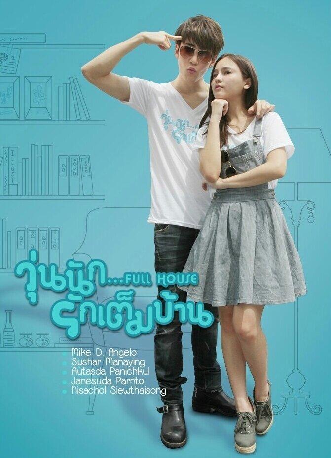 Постер фильма Полный дом 2013