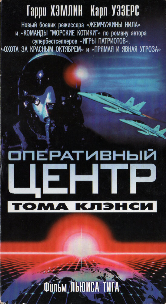 Постер фильма Оперативный центр Тома Клэнси 1995