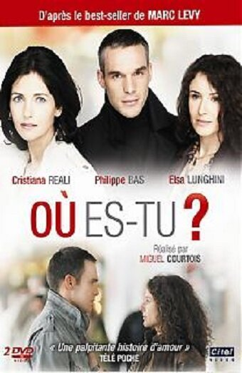 Постер фильма Где ты? 2007