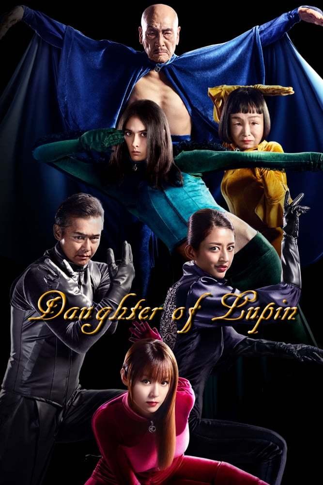 Постер фильма Дочь Люпена 2019