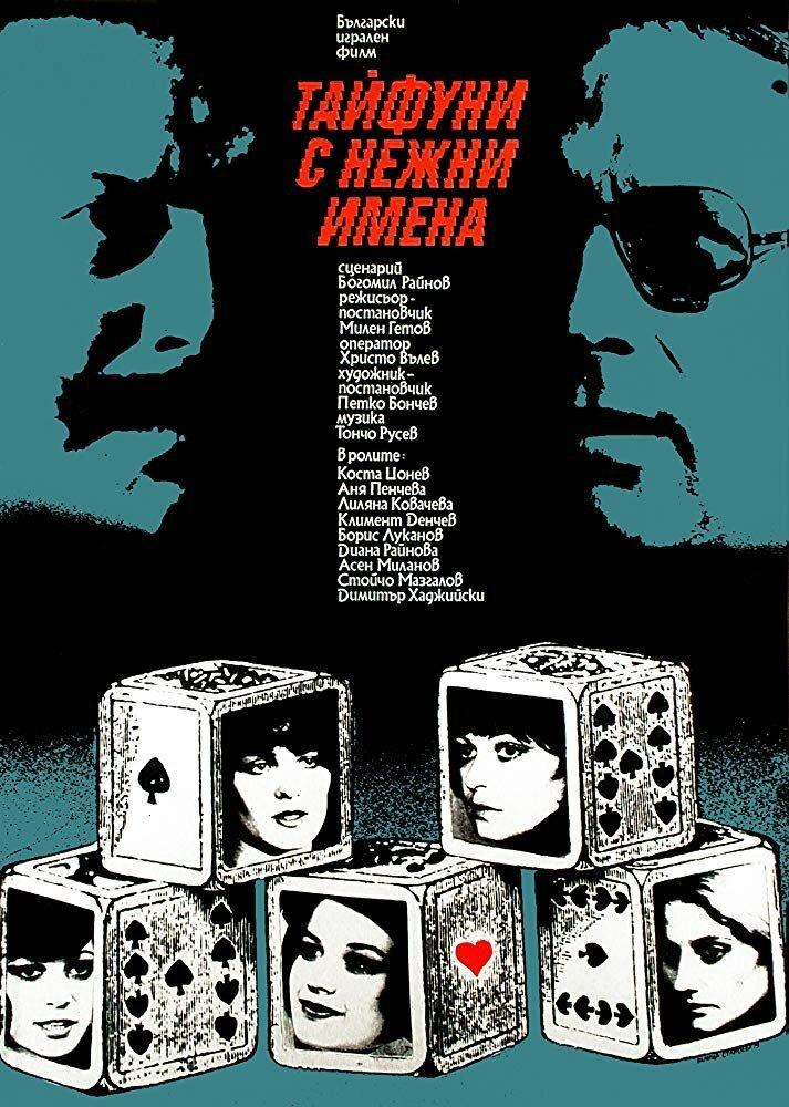 Постер фильма Тайфуны с ласковыми именами 1979