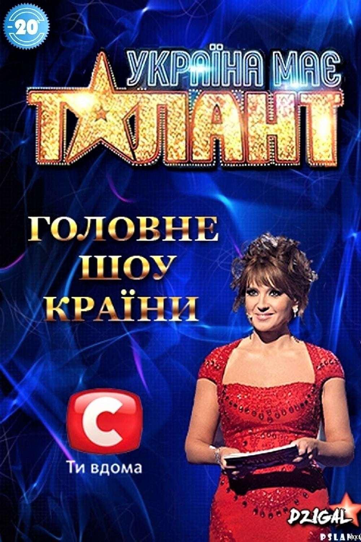 Постер фильма  Ukraine's Got Talent 2009