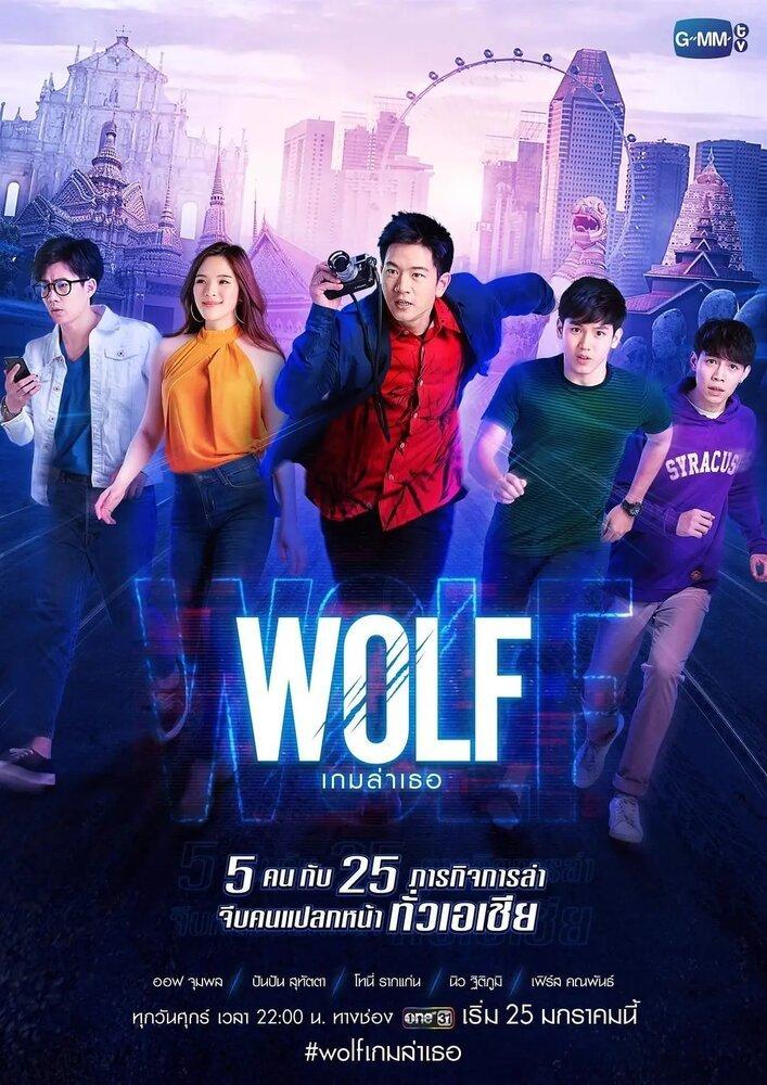 Постер фильма Волк 2019