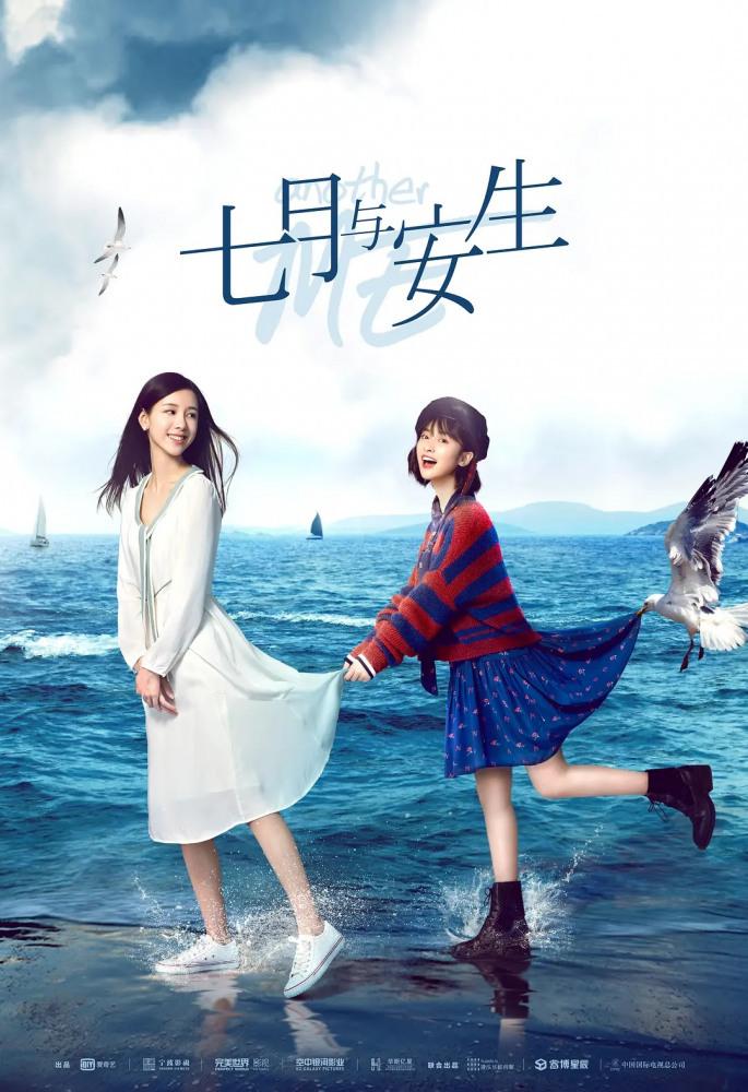 Постер фильма Другая я 2019