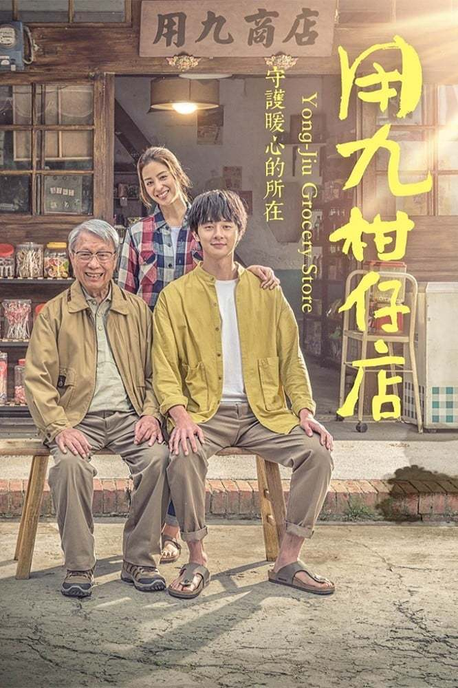 Постер фильма Yong-Jiu Grocery Store 2019