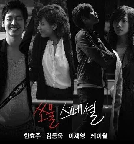 Постер фильма Особенный Сеул 2009