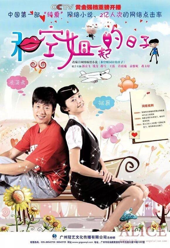 Постер фильма День со стюардессой 2010