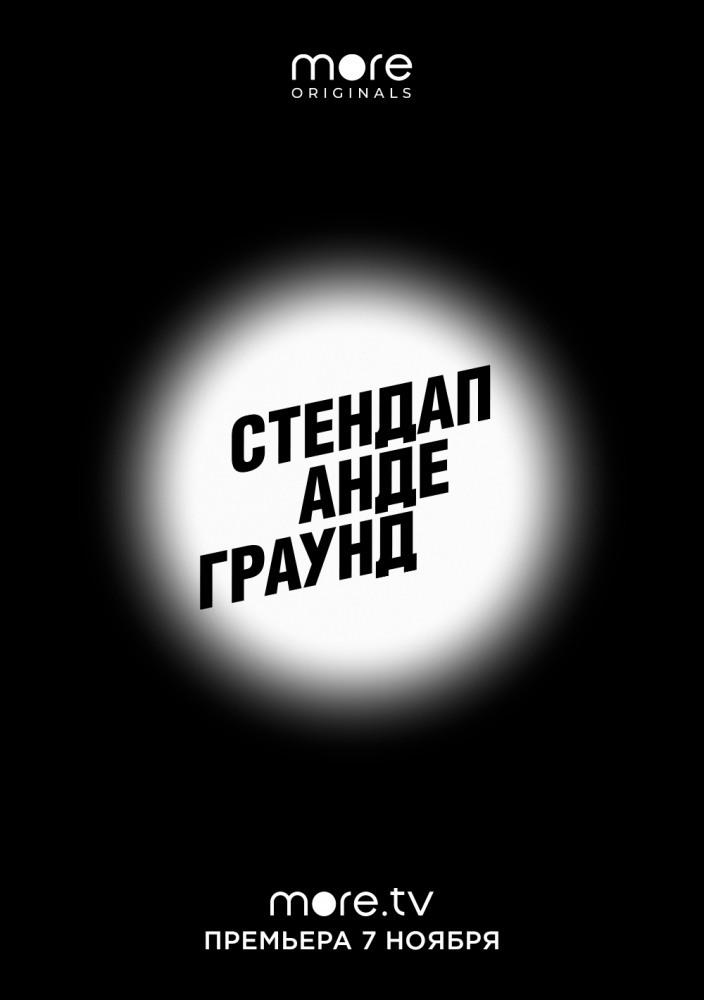Постер фильма Стендап андеграунд 2019