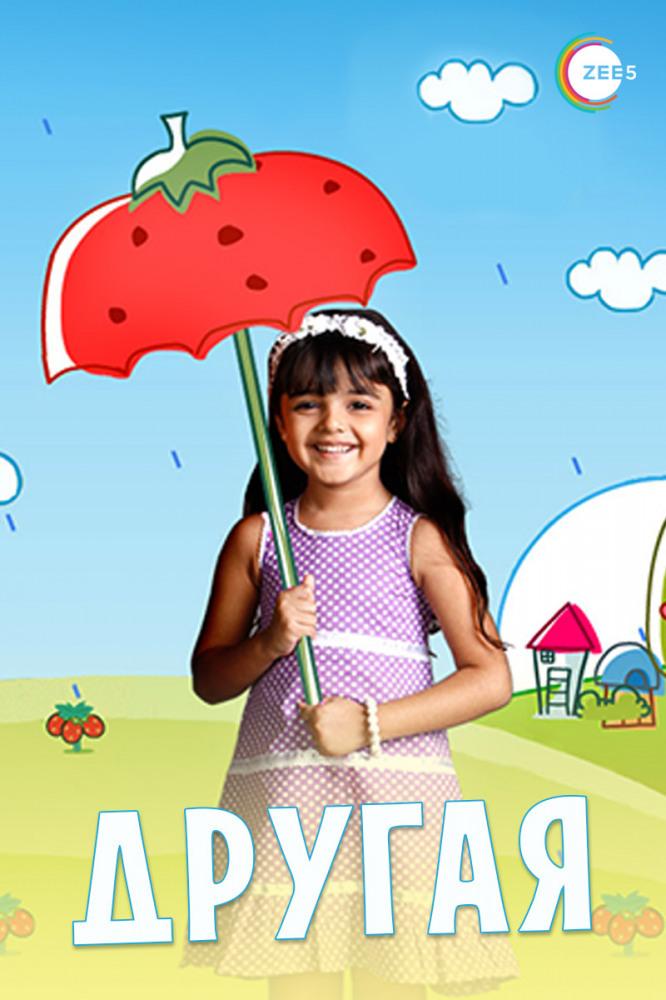 Постер фильма Другая 2009