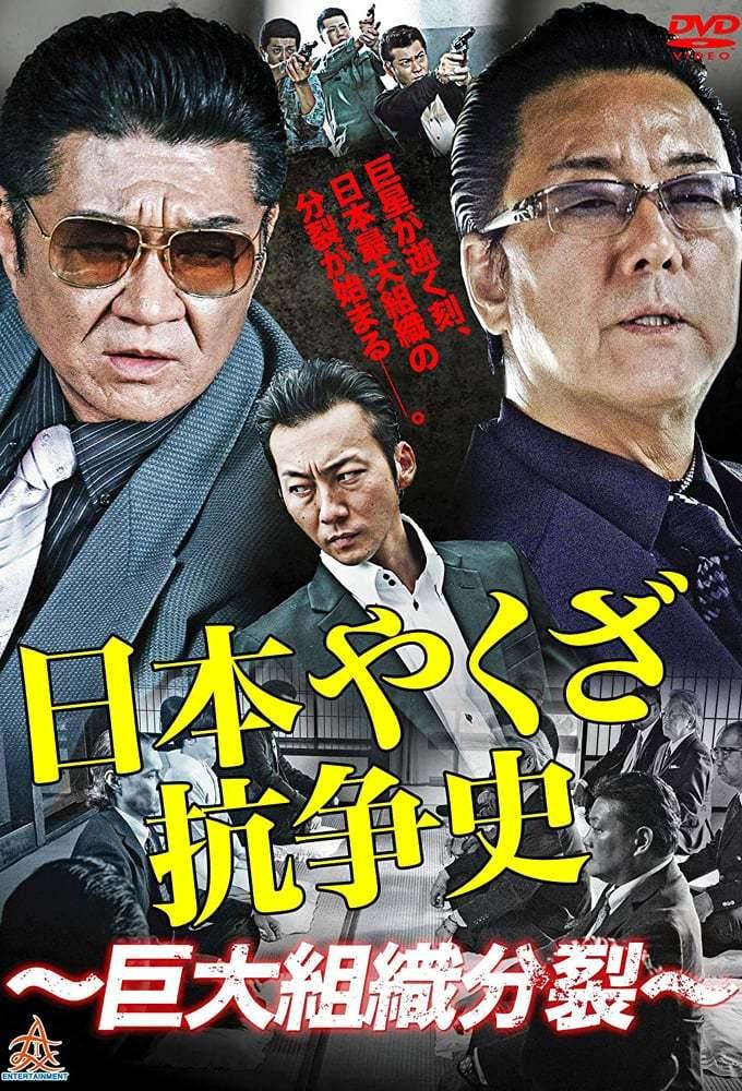Постер фильма Nihon Yakuza Kososhi: Kyodai Soshiki Bunretsu 2014