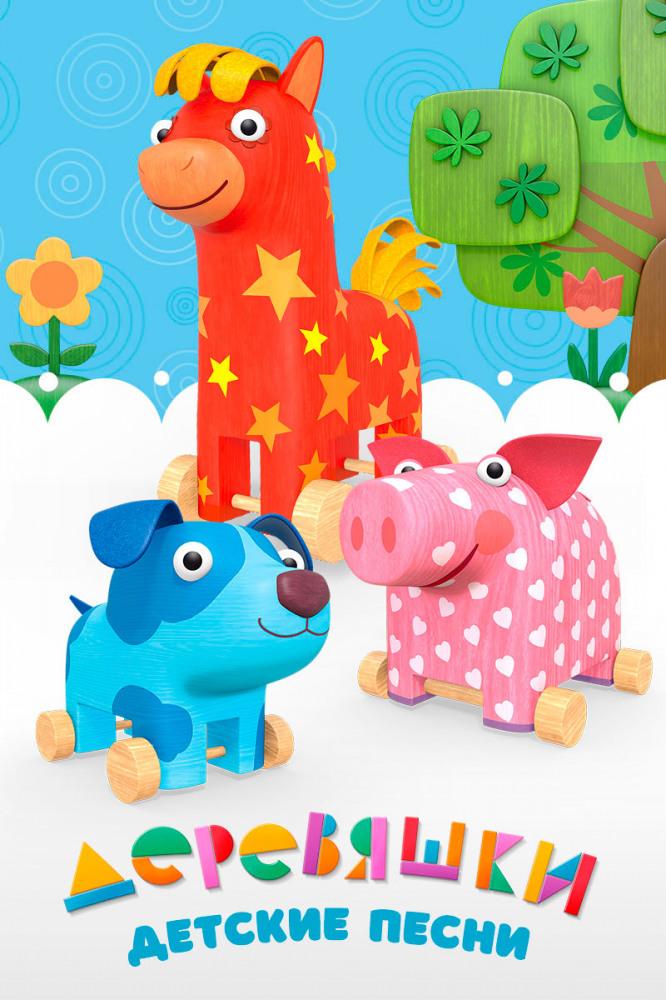 Постер фильма Деревяшки. Детские песни 2017
