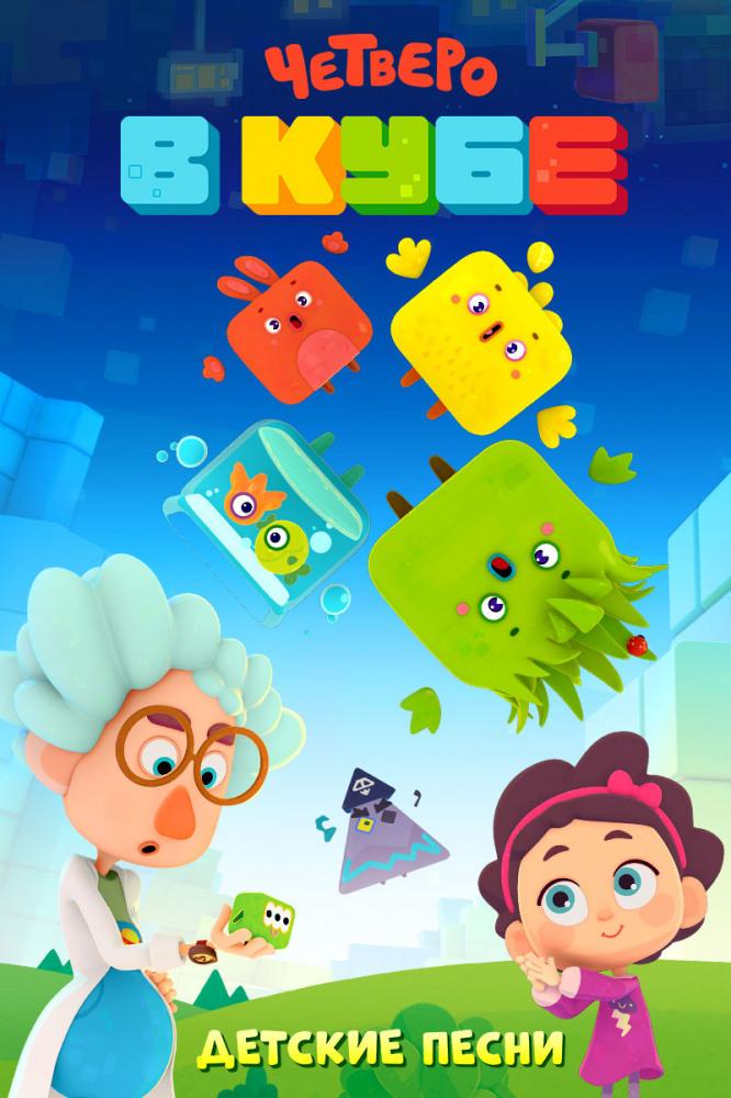 Постер фильма Четверо в кубе. Детские песни 2017