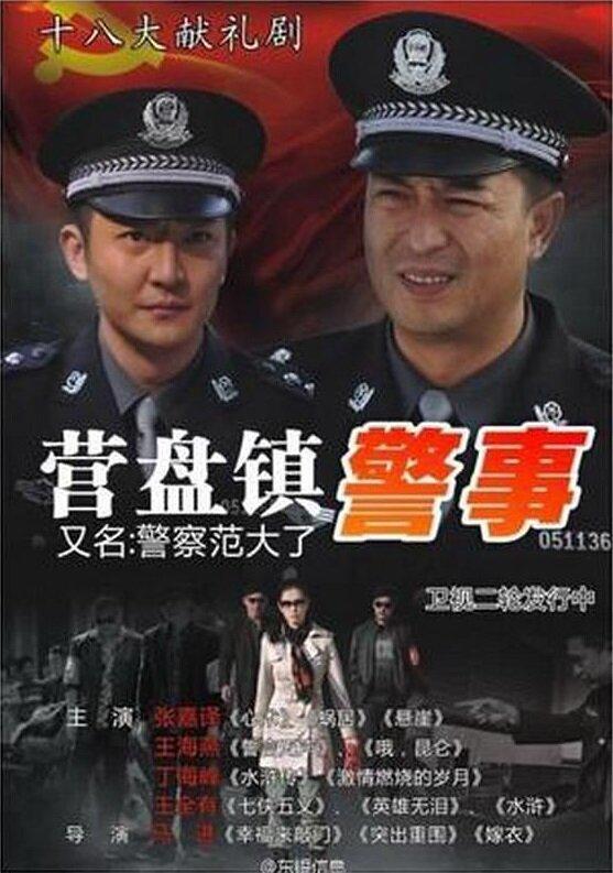 Постер фильма Полиция города Инпань 2012