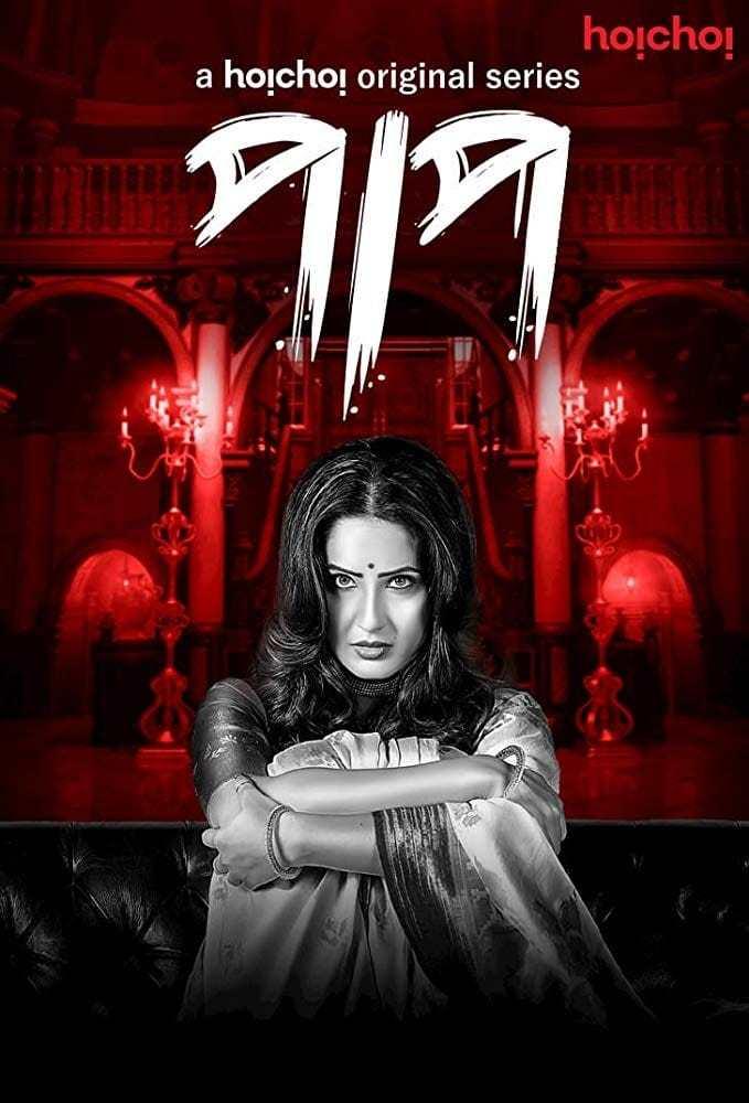 Постер фильма Paap 2019