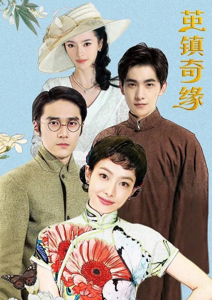 Постер фильма Хроники города Цзянь 2018