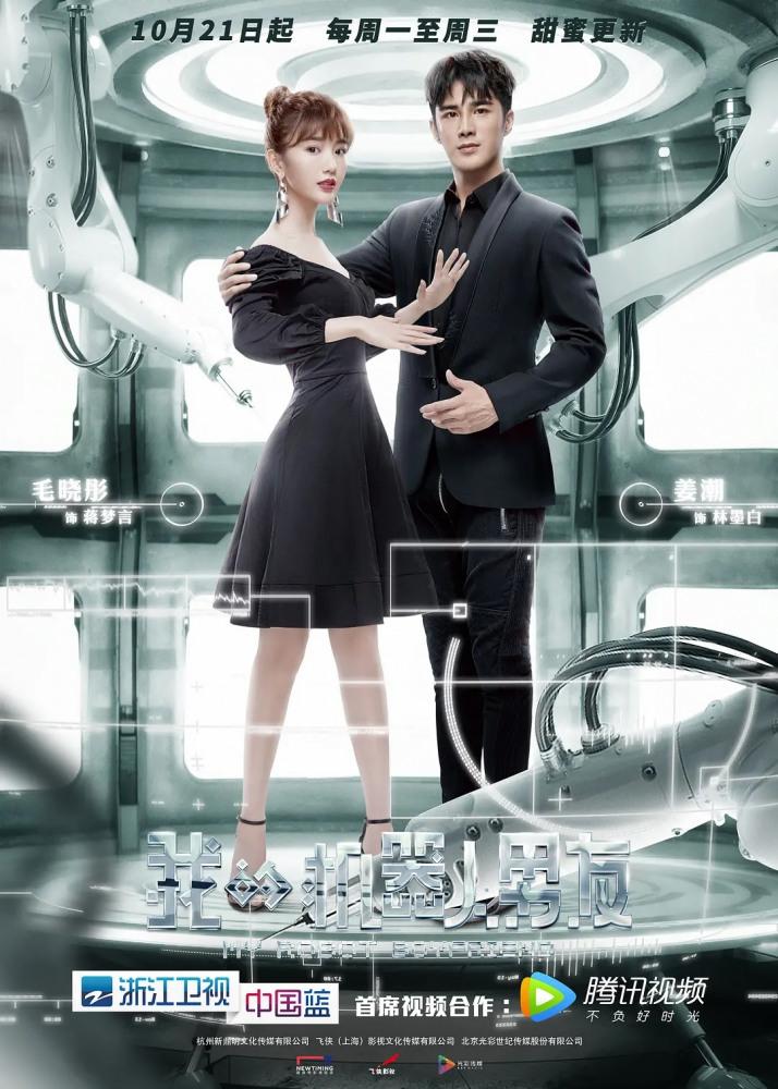 Постер фильма Мой парень – робот 2019