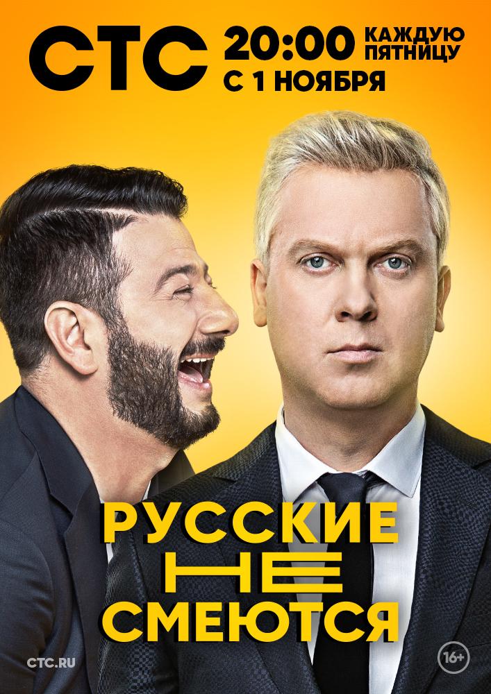 Постер фильма Русские не смеются 2019