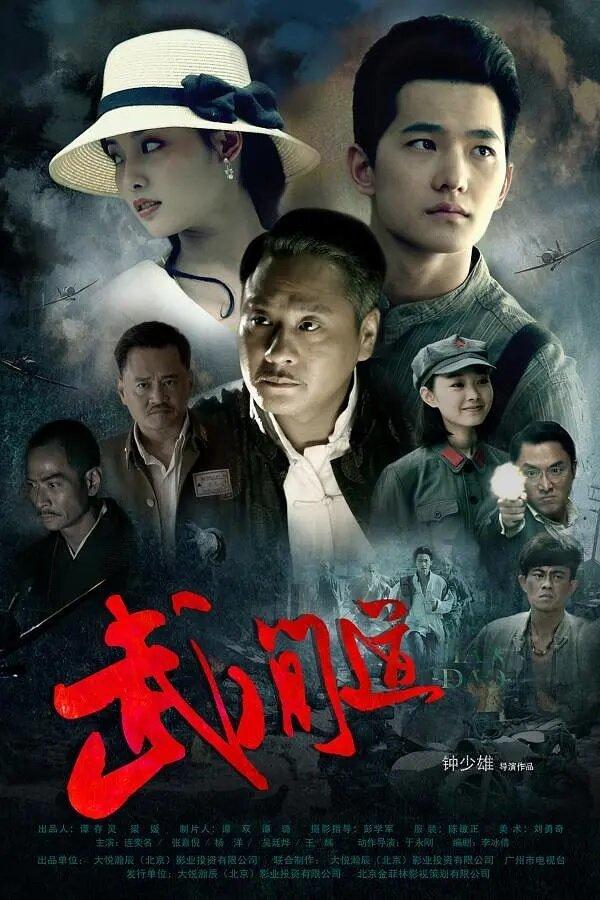 Постер фильма Окончательное завоевание 2013