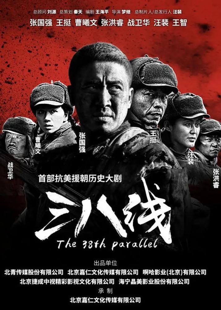 Постер фильма 38-я параллель 2016