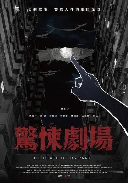 Постер фильма Пока смерть не разлучит нас 2019