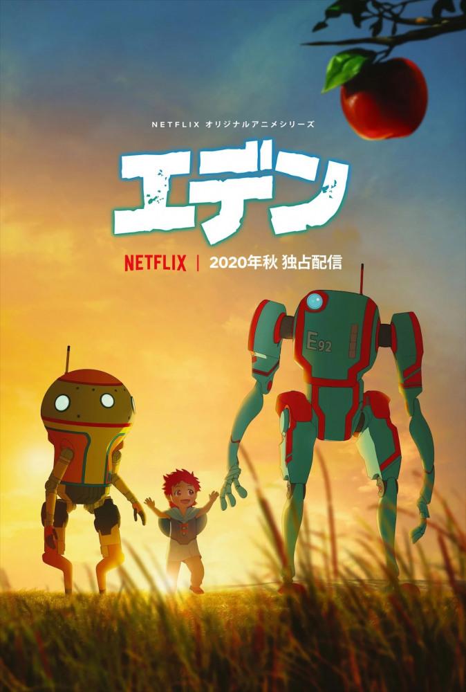 Постер фильма Эдем 2020