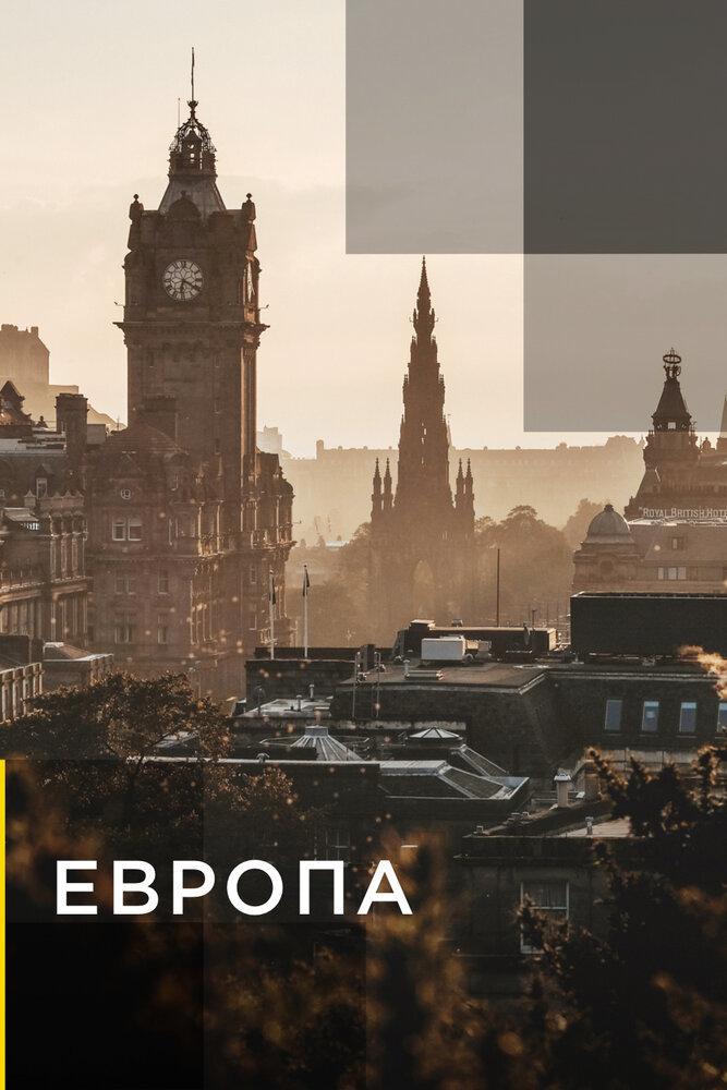 Постер фильма Европа 2015